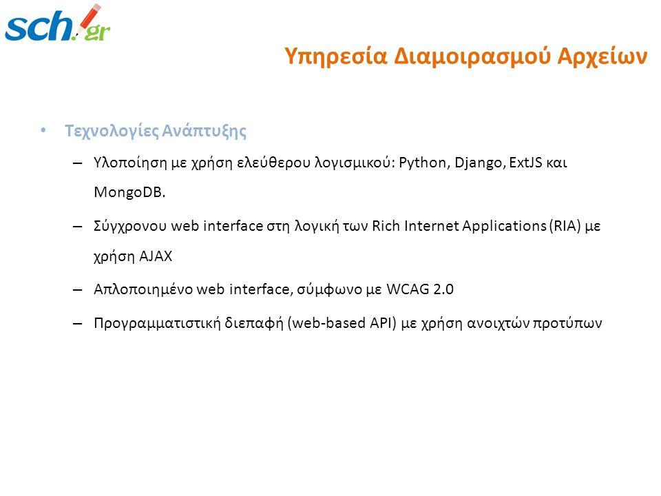 Τεχνολογίες Ανάπτυξης – Υλοποίηση με χρήση ελεύθερου λογισμικού: Python, Django, ExtJS και MongoDB. – Σύγχρονου web interface στη λογική των Rich Inte