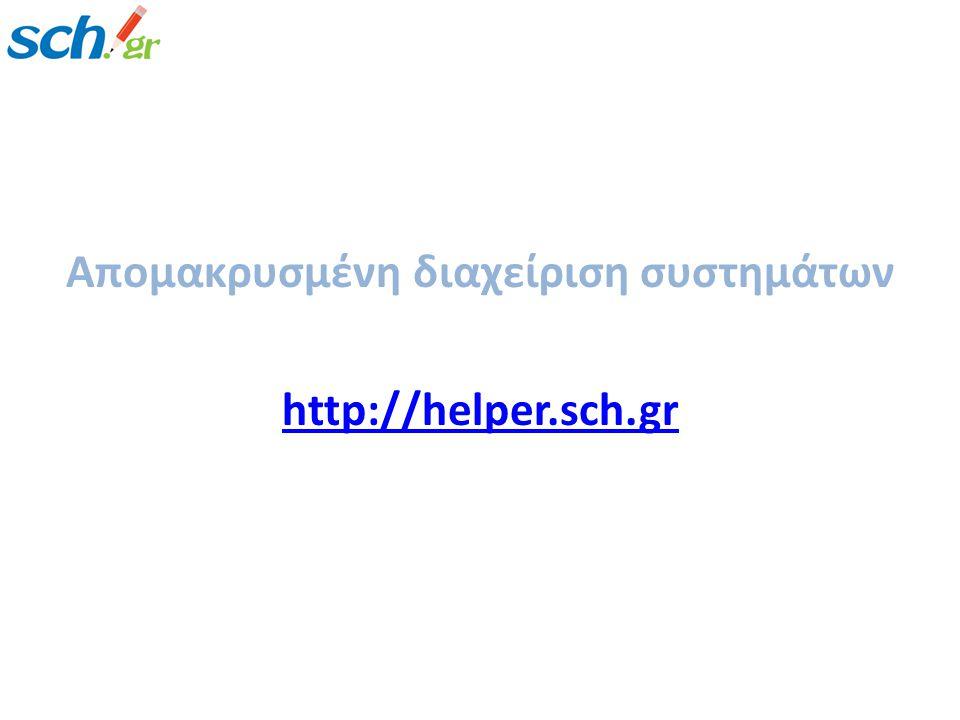 Απομακρυσμένη διαχείριση συστημάτων http://helper.sch.gr