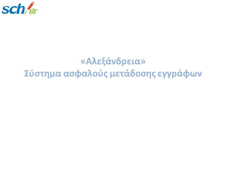 «Αλεξάνδρεια» Σύστημα ασφαλούς μετάδοσης εγγράφων