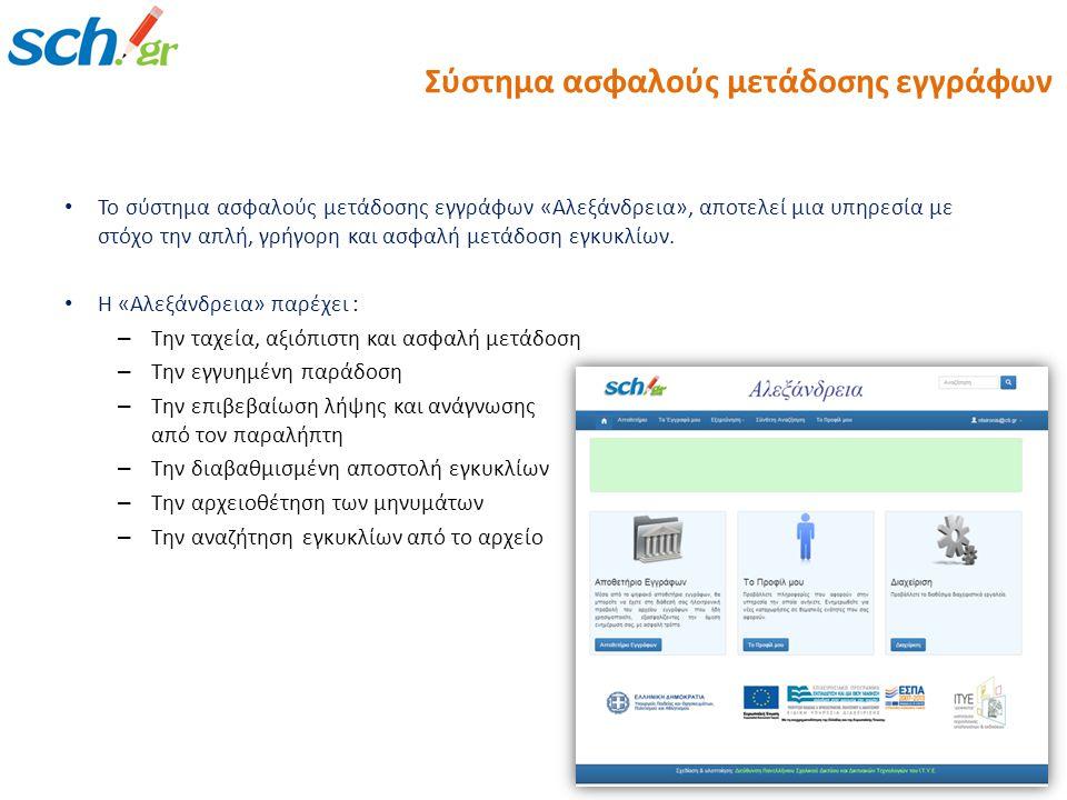 Το σύστημα ασφαλούς μετάδοσης εγγράφων «Αλεξάνδρεια», αποτελεί μια υπηρεσία με στόχο την απλή, γρήγορη και ασφαλή μετάδοση εγκυκλίων. Η «Αλεξάνδρεια»