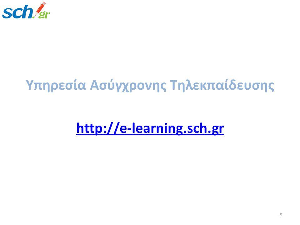 Υπηρεσία Ασύγχρονης Τηλεκπαίδευσης http://e-learning.sch.gr 8