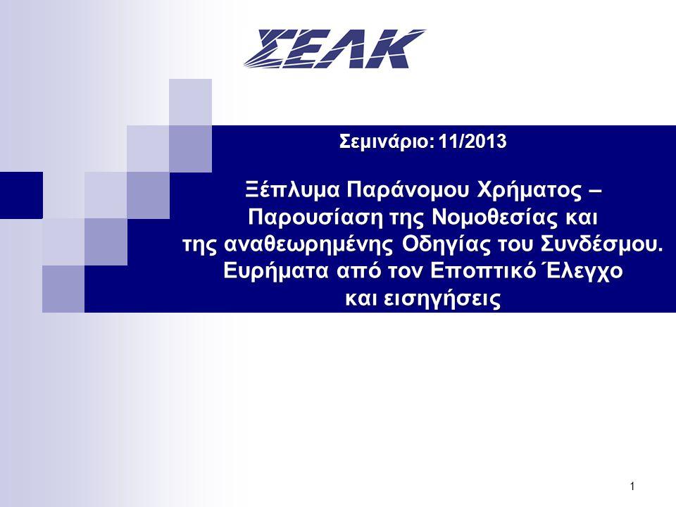 1 Σεμινάριο: 11/2013 Ξέπλυμα Παράνομου Χρήματος – Παρουσίαση της Νομοθεσίας και της αναθεωρημένης Οδηγίας του Συνδέσμου.