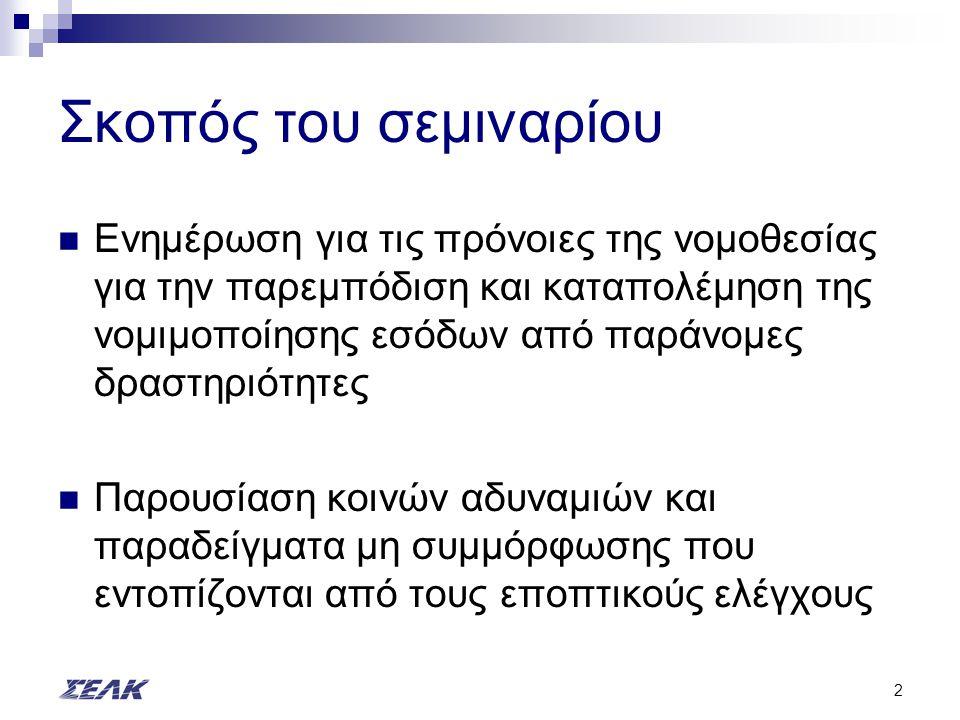2 Σκοπός του σεμιναρίου Ενημέρωση για τις πρόνοιες της νομοθεσίας για την παρεμπόδιση και καταπολέμηση της νομιμοποίησης εσόδων από παράνομες δραστηριότητες Παρουσίαση κοινών αδυναμιών και παραδείγματα μη συμμόρφωσης που εντοπίζονται από τους εποπτικούς ελέγχους
