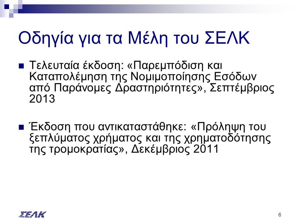 6 Οδηγία για τα Μέλη του ΣΕΛΚ Τελευταία έκδοση: «Παρεμπόδιση και Καταπολέμηση της Νομιμοποίησης Εσόδων από Παράνομες Δραστηριότητες», Σεπτέμβριος 2013 Έκδοση που αντικαταστάθηκε: «Πρόληψη του ξεπλύματος χρήματος και της χρηματοδότησης της τρομοκρατίας», Δεκέμβριος 2011