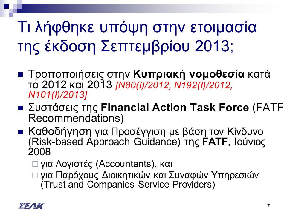 7 Τι λήφθηκε υπόψη στην ετοιμασία της έκδοση Σεπτεμβρίου 2013; Τροποποιήσεις στην Κυπριακή νομοθεσία κατά το 2012 και 2013 [Ν80(Ι)/2012, Ν192(Ι)/2012, Ν101(Ι)/2013] Συστάσεις της Financial Action Task Force (FATF Recommendations) Καθοδήγηση για Προσέγγιση με βάση τον Κίνδυνο (Risk-based Approach Guidance) της FATF, Ιούνιος 2008  για Λογιστές (Accountants), και  για Παρόχους Διοικητικών και Συναφών Υπηρεσιών (Trust and Companies Service Providers)