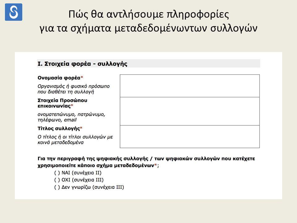 Πώς θα αντλήσουμε πληροφορίες για τα σχήματα μεταδεδομένωντων συλλογών