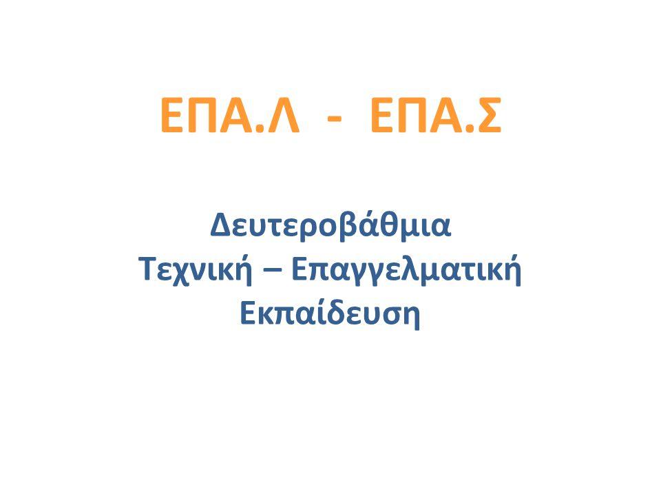 ΕΠΑ.Λ - ΕΠΑ.Σ Δευτεροβάθμια Τεχνική – Επαγγελματική Εκπαίδευση