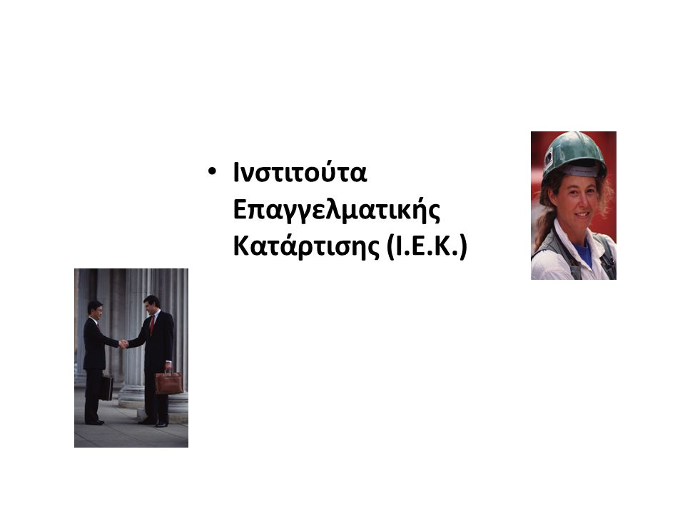 Ινστιτούτα Επαγγελματικής Κατάρτισης (Ι.Ε.Κ.)