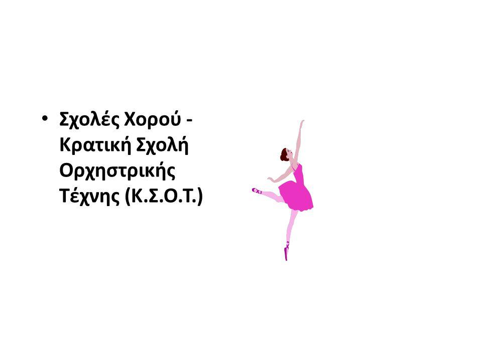 Σχολές Χορού - Κρατική Σχολή Ορχηστρικής Τέχνης (Κ.Σ.Ο.Τ.)