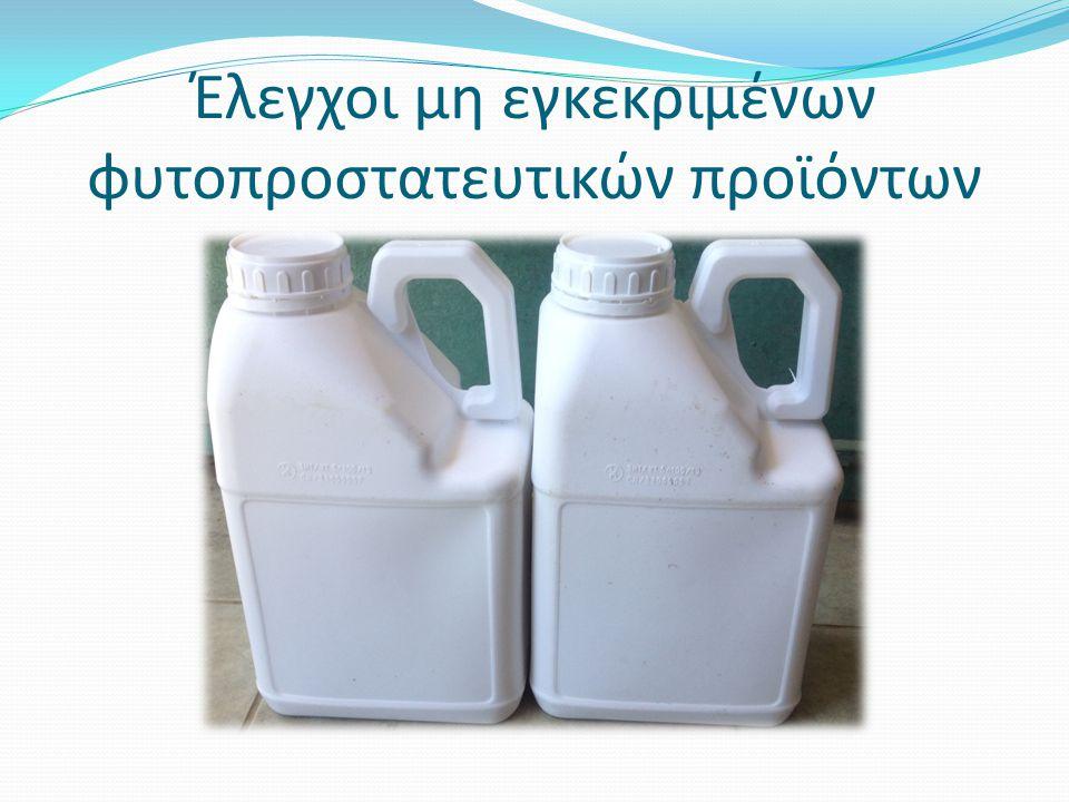 Έλεγχοι μη εγκεκριμένων φυτοπροστατευτικών προϊόντων