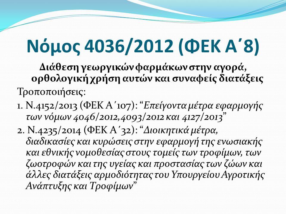 Νόμος 4036/2012 (ΦΕΚ Α΄8) Διάθεση γεωργικών φαρμάκων στην αγορά, ορθολογική χρήση αυτών και συναφείς διατάξεις Τροποποιήσεις: 1. Ν.4152/2013 (ΦΕΚ Α΄10