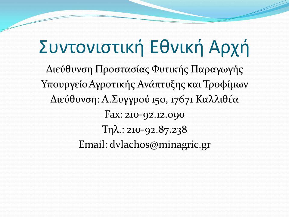 Συντονιστική Εθνική Αρχή Διεύθυνση Προστασίας Φυτικής Παραγωγής Υπουργείο Αγροτικής Ανάπτυξης και Τροφίμων Διεύθυνση: Λ.Συγγρού 150, 17671 Καλλιθέα Fax: 210-92.12.090 Τηλ.: 210-92.87.238 Email: dvlachos@minagric.gr