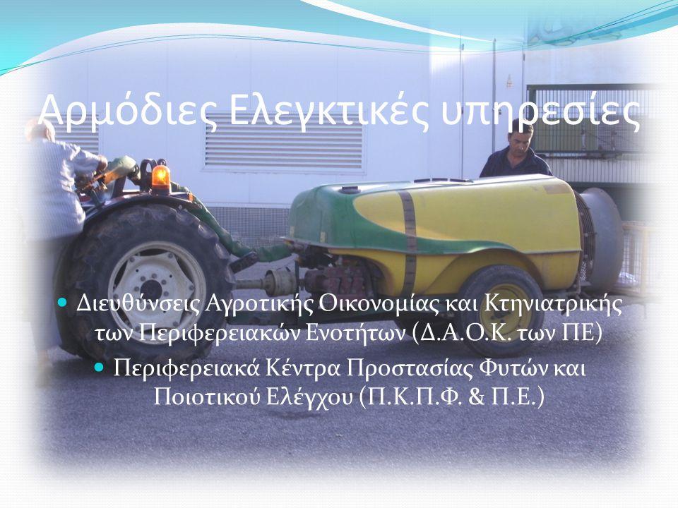 Αρμόδιες Ελεγκτικές υπηρεσίες Διευθύνσεις Αγροτικής Οικονομίας και Κτηνιατρικής των Περιφερειακών Ενοτήτων (Δ.Α.Ο.Κ.