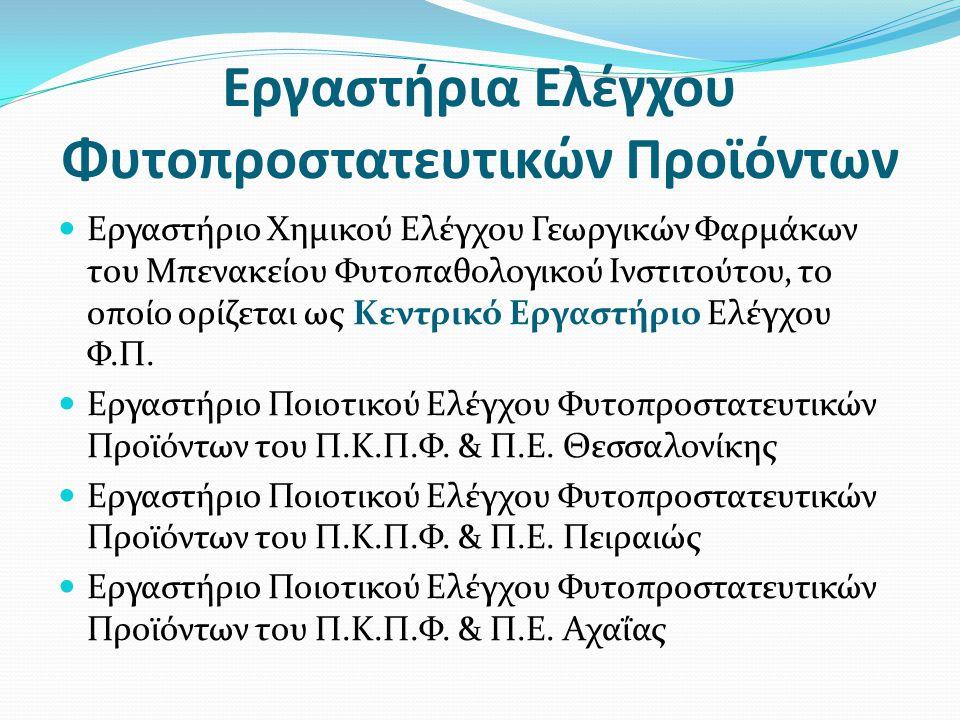 Εργαστήρια Ελέγχου Φυτοπροστατευτικών Προϊόντων Εργαστήριο Χημικού Ελέγχου Γεωργικών Φαρμάκων του Μπενακείου Φυτοπαθολογικού Ινστιτούτου, το οποίο ορίζεται ως Κεντρικό Εργαστήριο Ελέγχου Φ.Π.