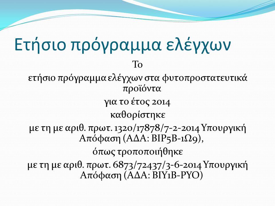 Ετήσιο πρόγραμμα ελέγχων Το ετήσιο πρόγραμμα ελέγχων στα φυτοπροστατευτικά προϊόντα για το έτος 2014 καθορίστηκε με τη με αριθ. πρωτ. 1320/17878/7-2-2
