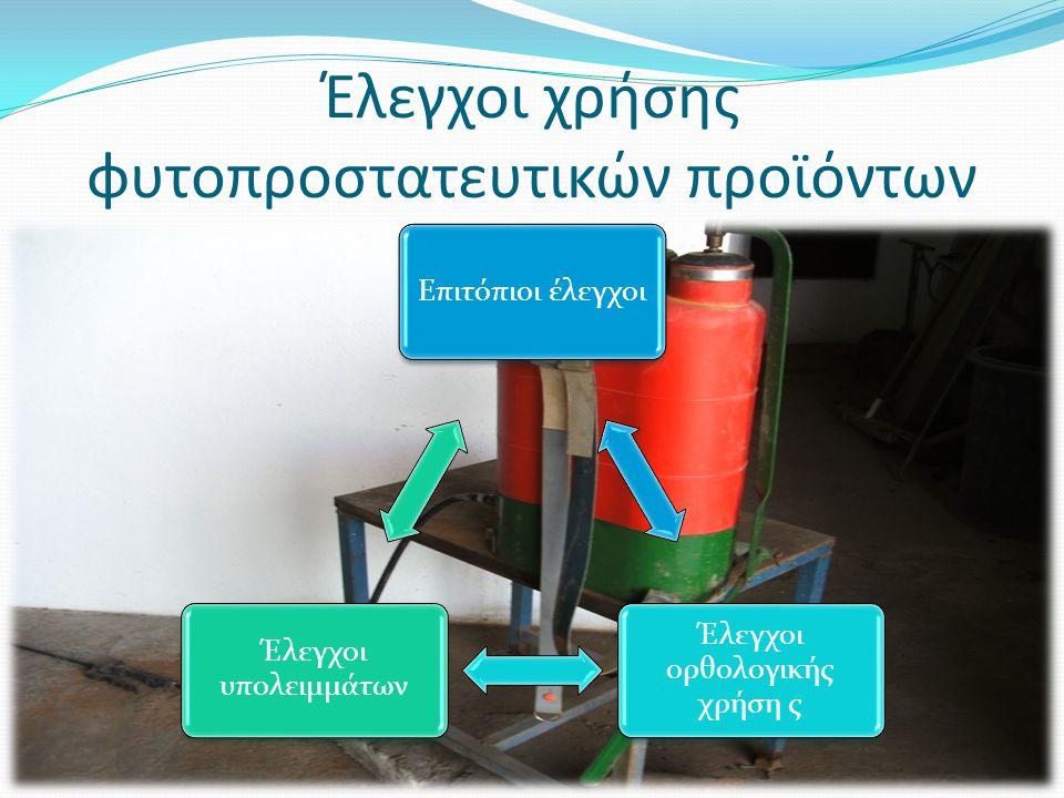 Έλεγχοι χρήσης φυτοπροστατευτικών προϊόντων Επιτόπιοι έλεγχοι Έλεγχοι ορθολογικής χρήση ς Έλεγχοι υπολειμμάτων