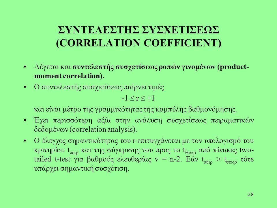 28 ΣΥΝΤΕΛΕΣΤΗΣ ΣΥΣΧΕΤΙΣΕΩΣ (CORRELATION COEFFICIENT) Λέγεται και συντελεστής συσχετίσεως ροπών γινομένων (product- moment correlation). Ο συντελεστής