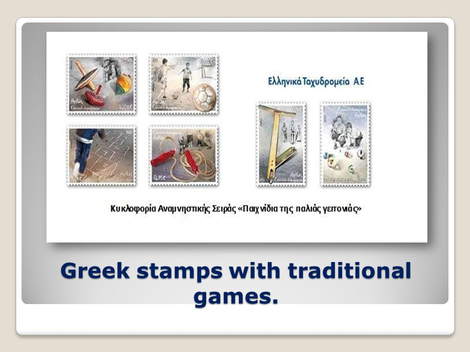 Greek stamps with traditional games.