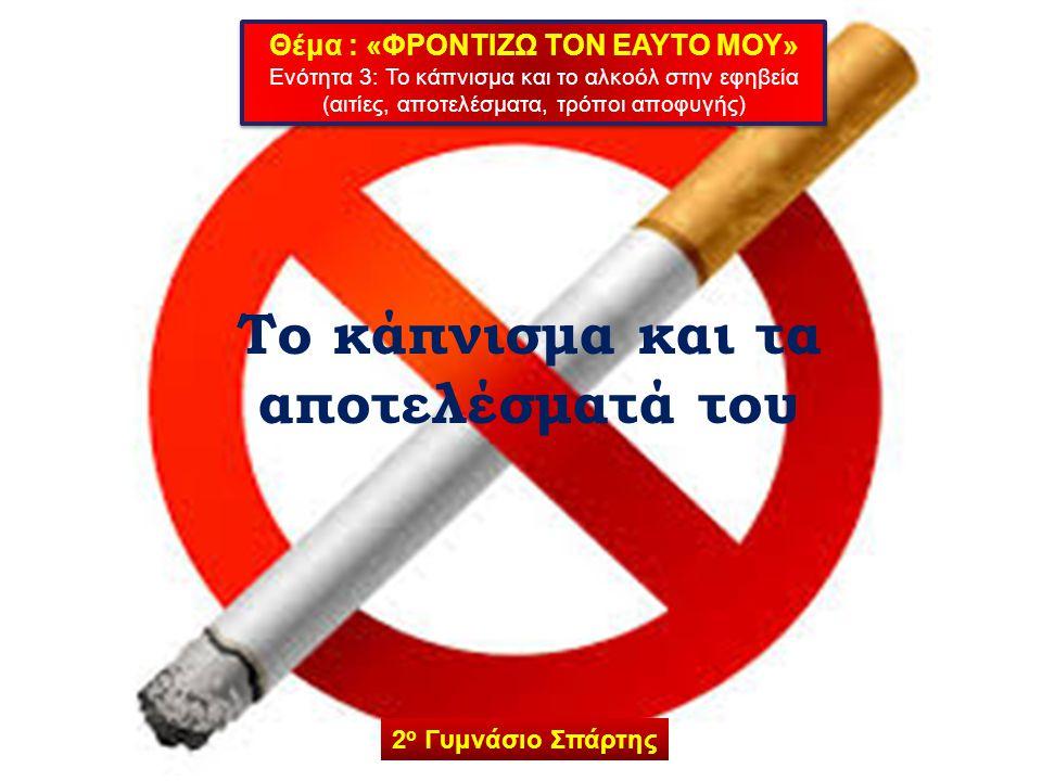 Το κάπνισμα και τα αποτελέσματά του Θέμα : «ΦΡΟΝΤΙΖΩ ΤΟΝ ΕΑΥΤΟ ΜΟΥ» Ενότητα 3: Το κάπνισμα και το αλκοόλ στην εφηβεία (αιτίες, αποτελέσματα, τρόποι απ