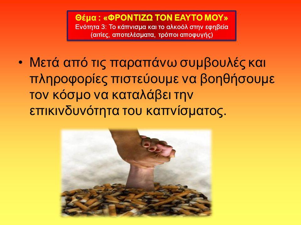 Μετά από τις παραπάνω συμβουλές και πληροφορίες πιστεύουμε να βοηθήσουμε τον κόσμο να καταλάβει την επικινδυνότητα του καπνίσματος. Θέμα : «ΦΡΟΝΤΙΖΩ Τ