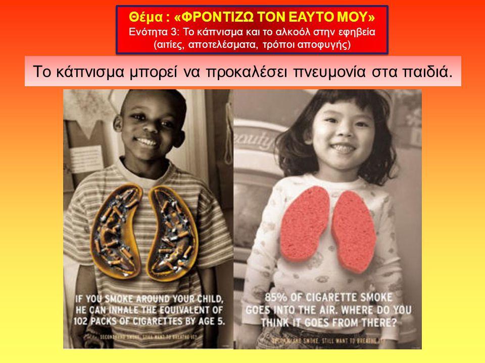 Το κάπνισμα μπορεί να προκαλέσει πνευμονία στα παιδιά. Θέμα : «ΦΡΟΝΤΙΖΩ ΤΟΝ ΕΑΥΤΟ ΜΟΥ» Ενότητα 3: Το κάπνισμα και το αλκοόλ στην εφηβεία (αιτίες, αποτ
