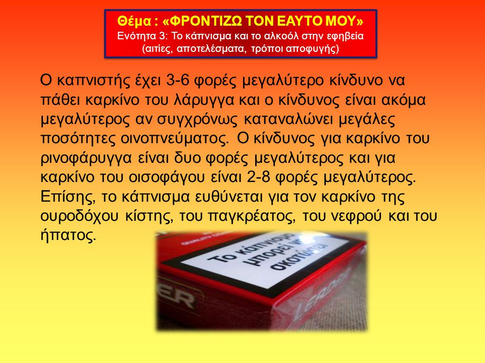 Ο καπνιστής έχει 3-6 φορές μεγαλύτερο κίνδυνο να πάθει καρκίνο του λάρυγγα και ο κίνδυνος είναι ακόμα μεγαλύτερος αν συγχρόνως καταναλώνει μεγάλες ποσ
