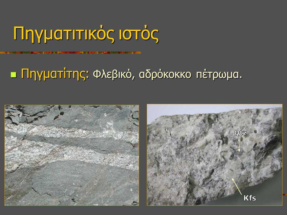 Πηγματίτης: Φλεβικό, αδρόκοκκο πέτρωμα. Πηγματίτης: Φλεβικό, αδρόκοκκο πέτρωμα. Πηγματιτικός ιστός