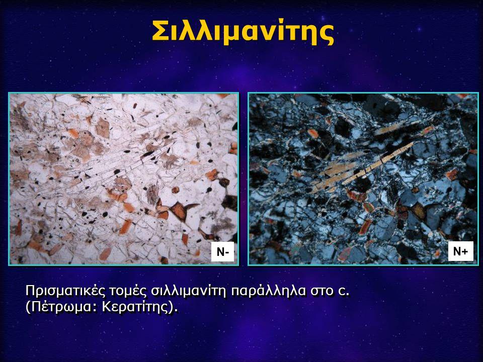 Πρισματικές τομές σιλλιμανίτη παράλληλα στο c. (Πέτρωμα: Κερατίτης). Πρισματικές τομές σιλλιμανίτη παράλληλα στο c. (Πέτρωμα: Κερατίτης). Σιλλιμανίτης