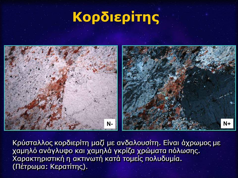 Κρύσταλλος κορδιερίτη μαζί με ανδαλουσίτη. Είναι άχρωμος με χαμηλό ανάγλυφο και χαμηλά γκρίζα χρώματα πόλωσης. Χαρακτηριστική η ακτινωτή κατά τομείς π