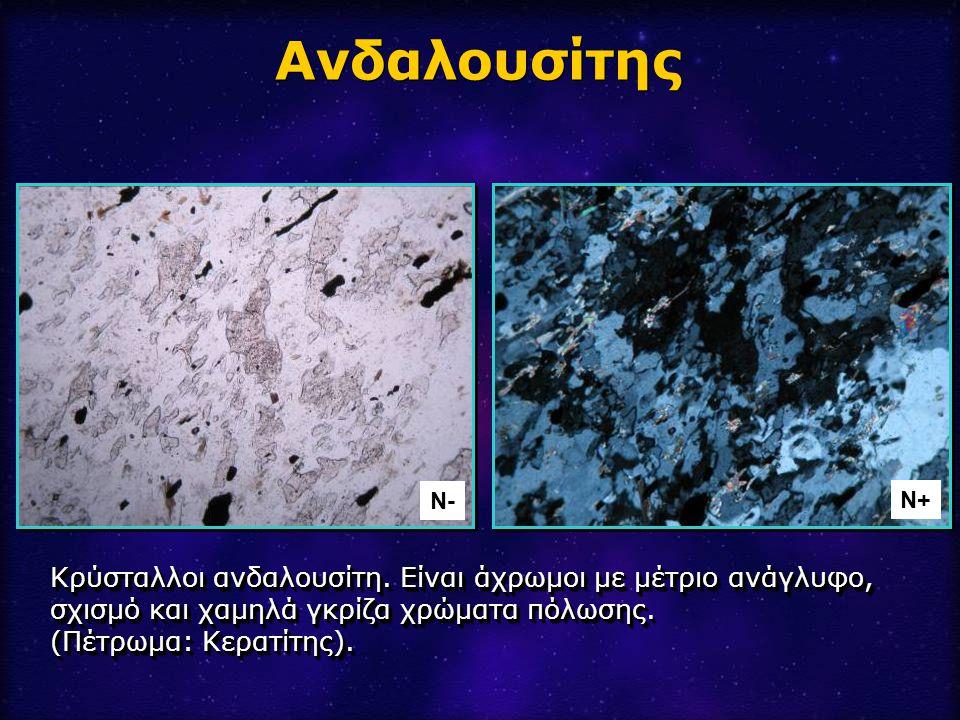 Ανδαλουσίτης Κρύσταλλοι ανδαλουσίτη. Είναι άχρωμοι με μέτριο ανάγλυφο, σχισμό και χαμηλά γκρίζα χρώματα πόλωσης. (Πέτρωμα: Κερατίτης). Ν- Ν+