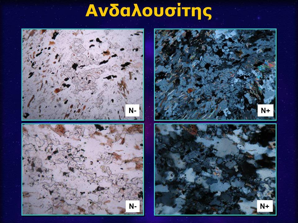 Ανδαλουσίτης Ν-Ν+ Ν- Ν+
