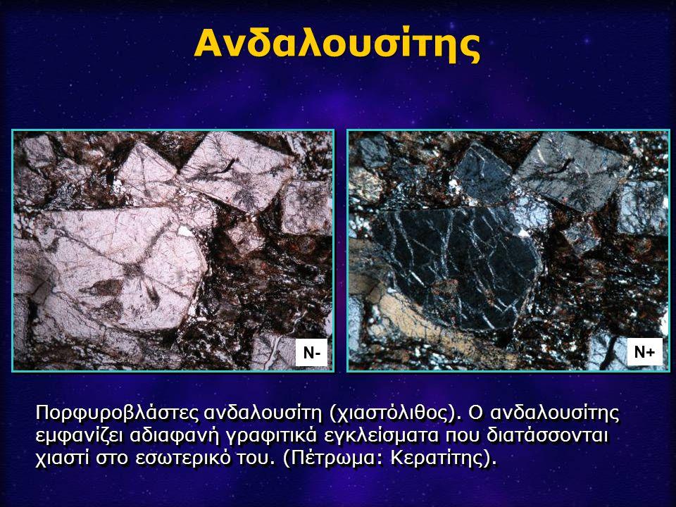 Πορφυροβλάστες ανδαλουσίτη (χιαστόλιθος). Ο ανδαλουσίτης εμφανίζει αδιαφανή γραφιτικά εγκλείσματα που διατάσσονται χιαστί στο εσωτερικό του. (Πέτρωμα:
