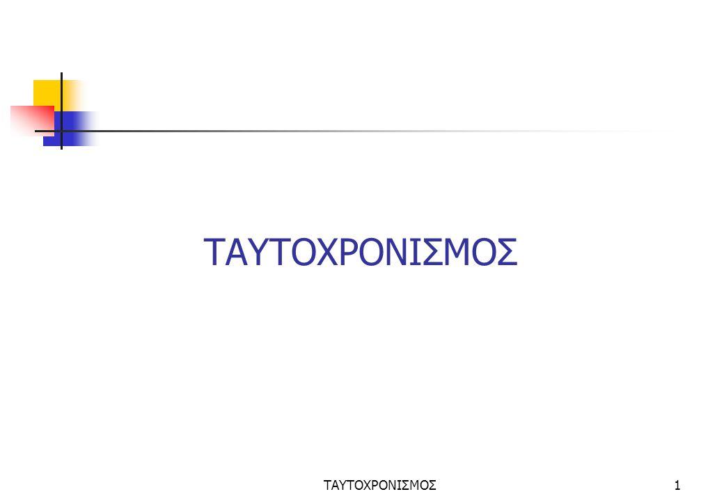 ΤΑΥΤΟΧΡΟΝΙΣΜΟΣ1