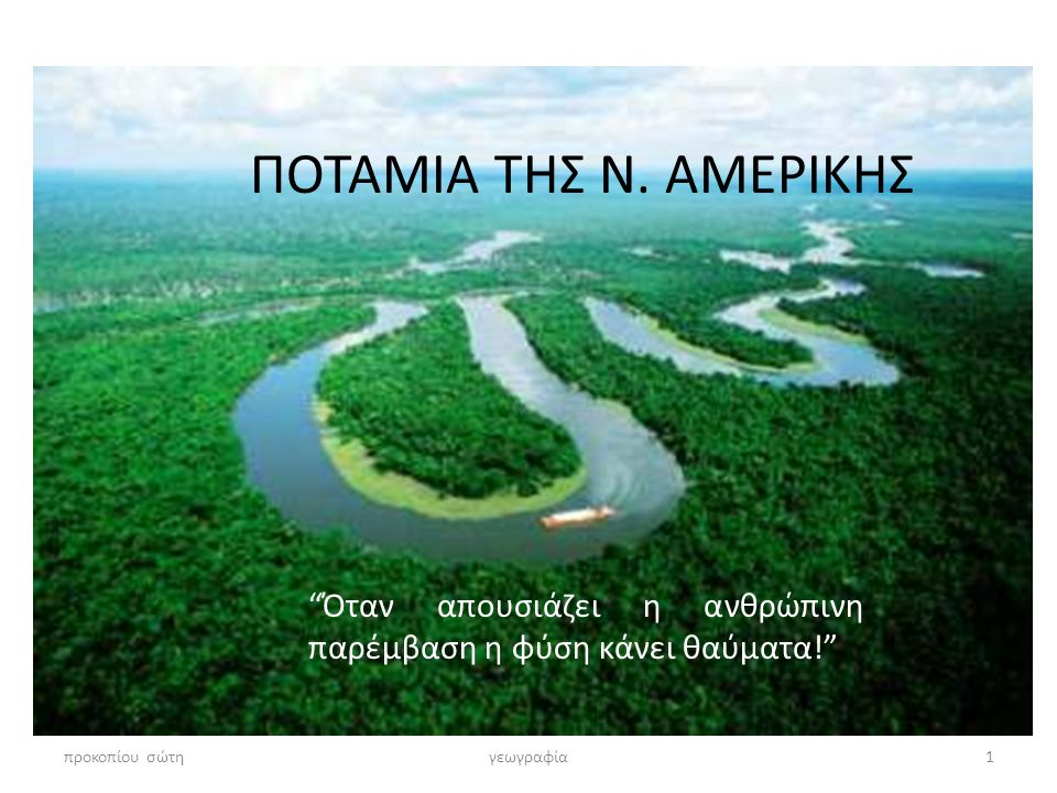 ΔΙΔΑΚΤΙΚΟΙ ΣΤΟΧΟΙ  Να εντοπίζουν στον χάρτη και να περιγράφουν τη θέση των μεγαλύτερων ποταμών της Ν.