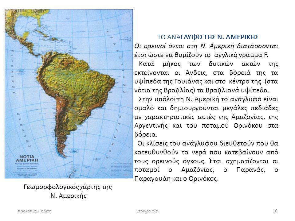 Η ΓΕΩΜΟΡΦΟΛΟΓΙΑ ΤΗΣ Ν. ΑΜΕΡΙΚΗΣ Οι ορεινοί όγκοι στη Ν. Αμερική διατάσσονται έτσι ώστε να θυμίζουν το αγγλικό γράμμα F. Κατά μήκος των δυτικών ακτών τ