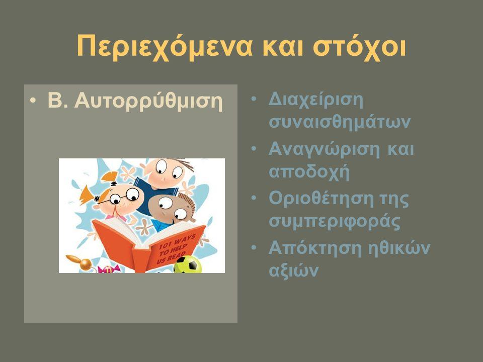 Πως βοηθά;…στην προσωπική και κοινωνική ανάπτυξη των παιδιών έχοντας τους ήρωες των βιβλίων, ως μοντέλα συμπεριφοράς τα παιδιά εξασκούνται: σε στρατηγικές αντιμετώπισης των δυσκολιών της καθημερινής ζωής, γεγονός που ενδυναμώνει την ψυχική υγεία και ανθεκτικότητα, τη διαχείριση συναισθημάτων, την αυτονομία, και αυτοπεποίθηση, τη διαμόρφωση προσωπικών σχέσεων, την κοινωνική ευαισθησία με την αποδοχή της διαφορετικότητας, την καλλιέργεια κοινωνικών σχέσεων με διαφορετικούς τρόπους επικοινωνίας.