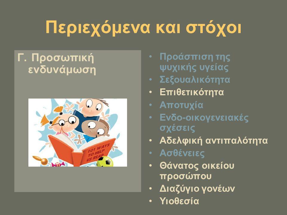Εξερεύνηση στην ποικιλία των βιβλίων με απλές δραστηριότητες 1.Παρουσιάζει το κάθε παιδί το αγαπημένο του βιβλίο στους άλλους.