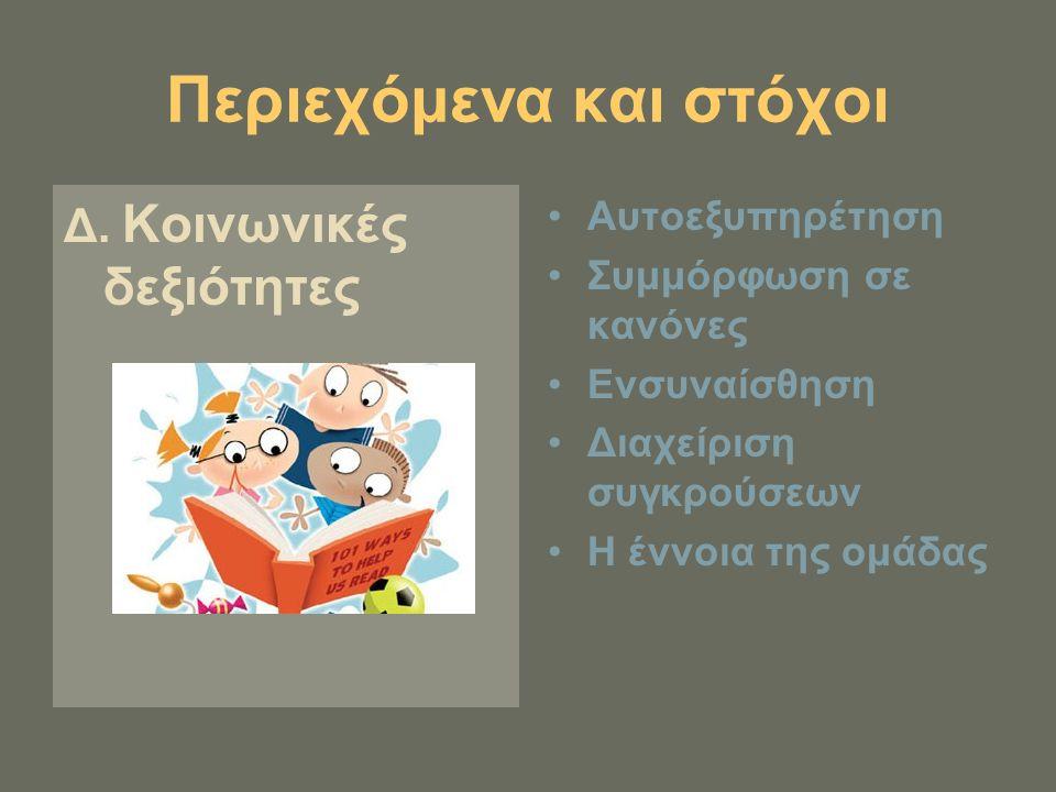 Η συνεργασία εκπαιδευτικού με την οικογένεια Δημιουργεί αίσθημα ασφάλειας και εμπιστοσύνης και στις δύο πλευρές.