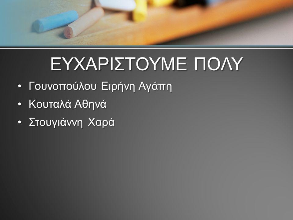 ΕΥΧΑΡΙΣΤΟΥΜΕ ΠΟΛΥ Γουνοπούλου Ειρήνη ΑγάπηΓουνοπούλου Ειρήνη Αγάπη Κουταλά ΑθηνάΚουταλά Αθηνά Στουγιάννη ΧαράΣτουγιάννη Χαρά