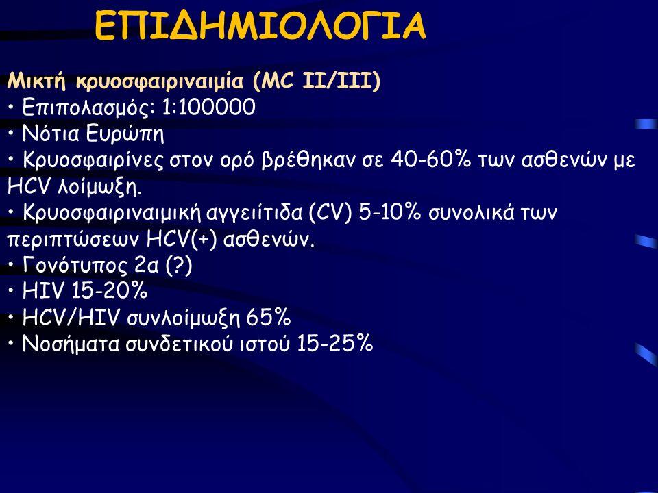 Μικτή κρυοσφαιριναιμία (MC ΙΙ/ΙΙΙ) Επιπολασμός: 1:100000 Νότια Ευρώπη Κρυοσφαιρίνες στον ορό βρέθηκαν σε 40-60% των ασθενών με HCV λοίμωξη.