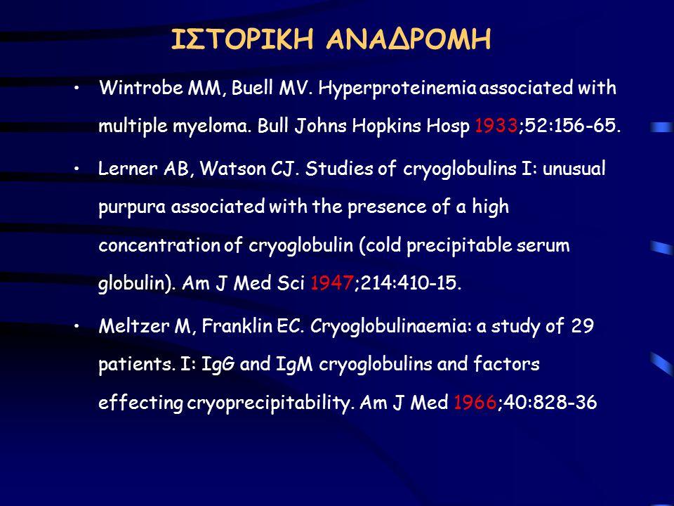 Αιτιοπαθογένεια Τύπου Ι CG Καθίζηση μετά από έκθεση στο κρύο Υποκειμενική αιματολογική διαταραχή (ΠΜ, MW) Υψηλά επίπεδα μονοκλωνικής CG συνήθως > 8g/L Δεν εμφανίζει δραστηριότητα RF Δεν συμμετέχει σε διαδικασίες που διαμεσολαβούνται από το συμπλήρωμα in vitro Ph, CG συγκέντρωση, πίεση φλεβική στάση Σ.