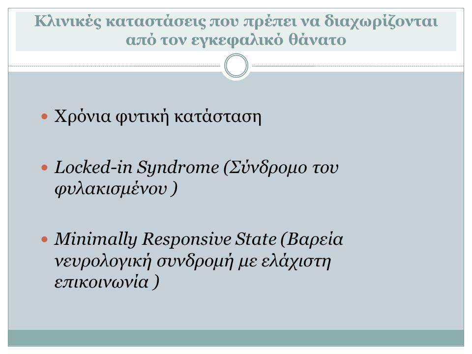 Κλινικές καταστάσεις που πρέπει να διαχωρίζονται από τον εγκεφαλικό θάνατο Χρόνια φυτική κατάσταση Locked-in Syndrome (Σύνδρομο του φυλακισμένου ) Min