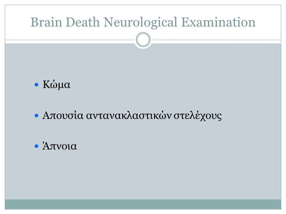 Brain Death Neurological Examination Κώμα Απουσία αντανακλαστικών στελέχους Άπνοια