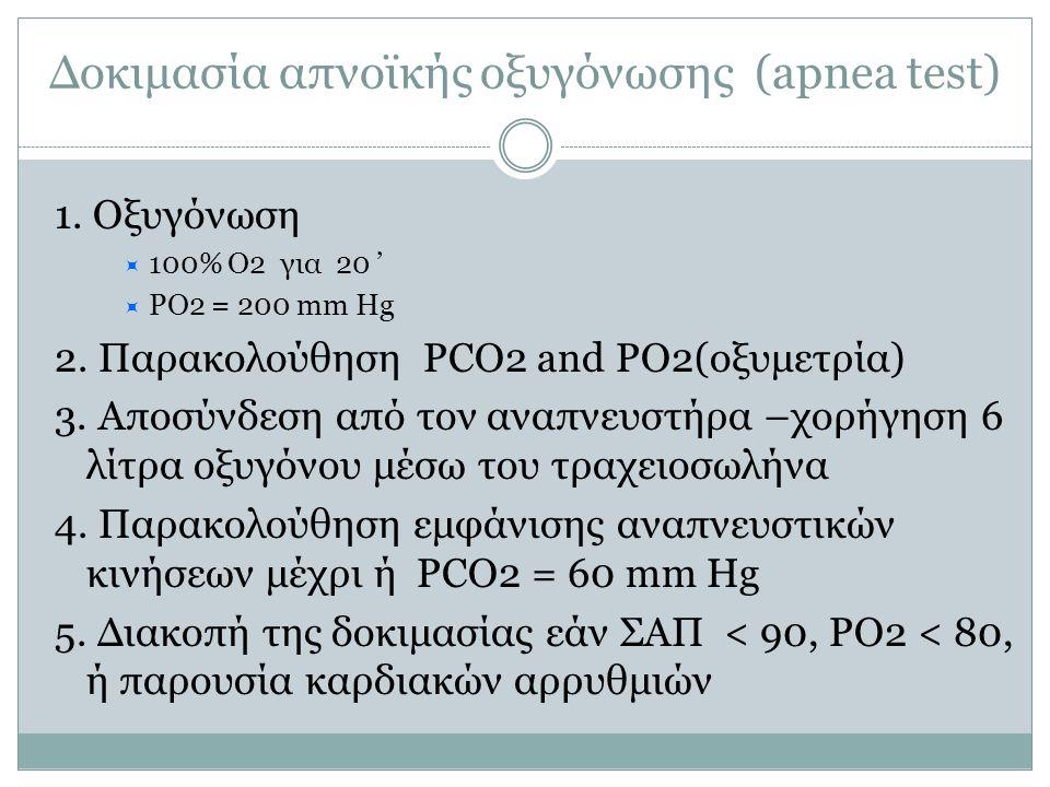 Δοκιμασία απνοϊκής οξυγόνωσης (apnea test) 1. Οξυγόνωση 1100% O2 για 20 ' PPO2 = 200 mm Hg 2. Παρακολούθηση PCO2 and PO2(οξυμετρία) 3. Αποσύνδεση