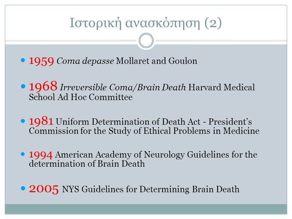Ιστορική ανασκόπηση (2) 1959 Coma depasse Mollaret and Goulon 1968 Irreversible Coma/Brain Death Harvard Medical School Ad Hoc Committee 1981 Uniform