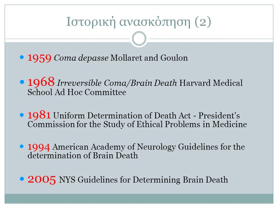 Mollaret Coma depasse Rev Neurol;101:3,1959 Wijdcks E F.M Brain Death N Engl J Med 2001-.