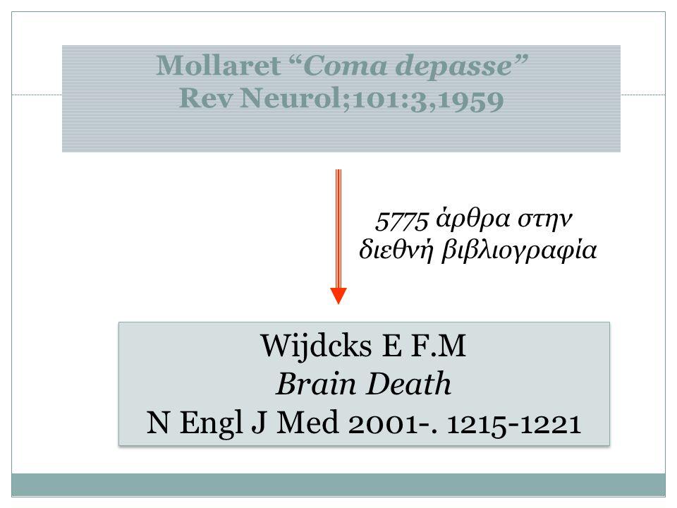 Η διάγνωση του εγκεφαλικού θανάτου βασίζεται αποκλειστικά σε κλινικά ευρήματα και όχι σε εργαστηριακά δεδομένα.