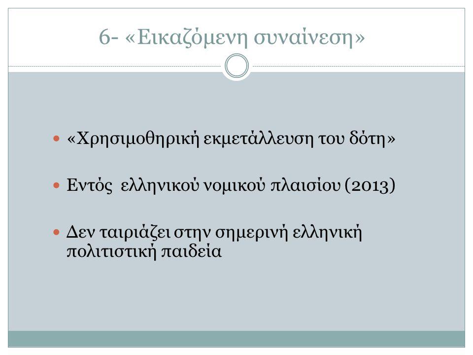 6- «Εικαζόμενη συναίνεση» «Χρησιμοθηρική εκμετάλλευση του δότη» Εντός ελληνικού νομικού πλαισίου (2013) Δεν ταιριάζει στην σημερινή ελληνική πολιτιστι