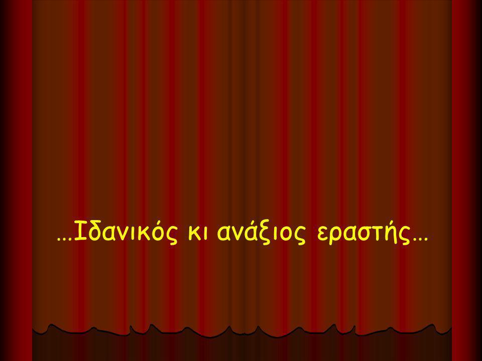 © Κορίνα Τσιτσιρίκου Θεοδοσιάδη -Κόλιας, -Μαραμπού, -Μαρκόνης, ο Ποιητής …Ιδανικός κι ανάξιος εραστής…