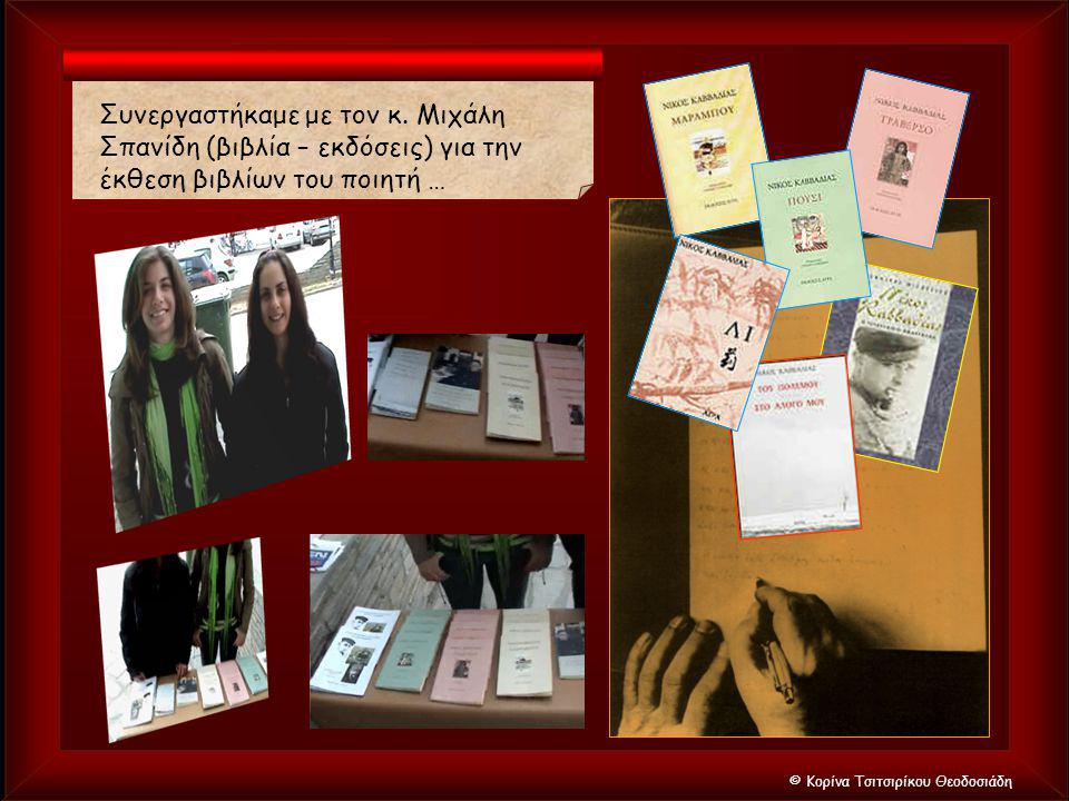 © Κορίνα Τσιτσιρίκου Θεοδοσιάδη Συνεργαστήκαμε με τον κ. Μιχάλη Σπανίδη (βιβλία – εκδόσεις) για την έκθεση βιβλίων του ποιητή …